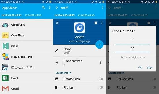 nhân bản phần mềm không giới hạn trên App Cloner mod